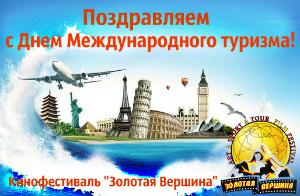 С днем туризма поздравления коллегам